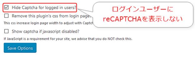 ログインユーザーにreCAPTCHAを表示しない
