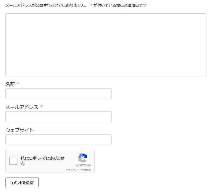 コメント欄にreCAPTCHAが表示された状態