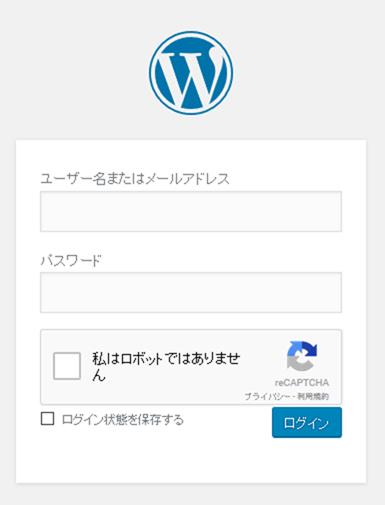 ログインフォームにreCAPTCHAを表示
