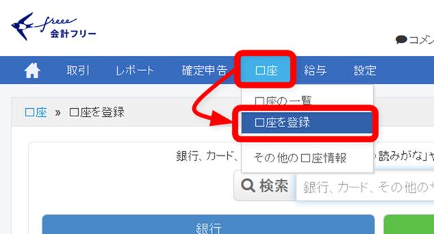 管理画面で「口座を登録」メニューを選択する