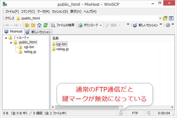 通常のFTP接続は鍵マークが無効になっている