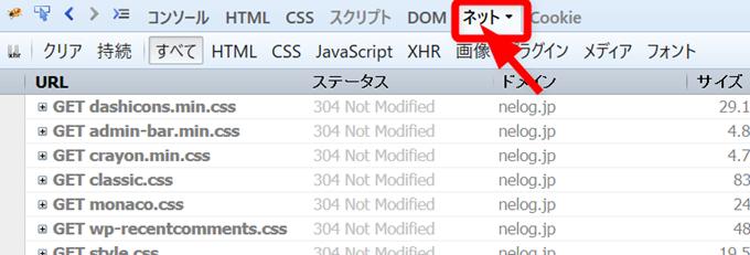 Firefoxでネットワークタブを開く