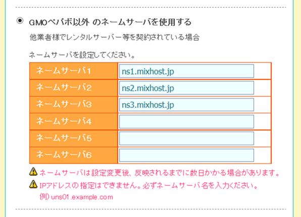 GMOペパボ以外 のネームサーバを使用する設定項目(ムームードメイン)