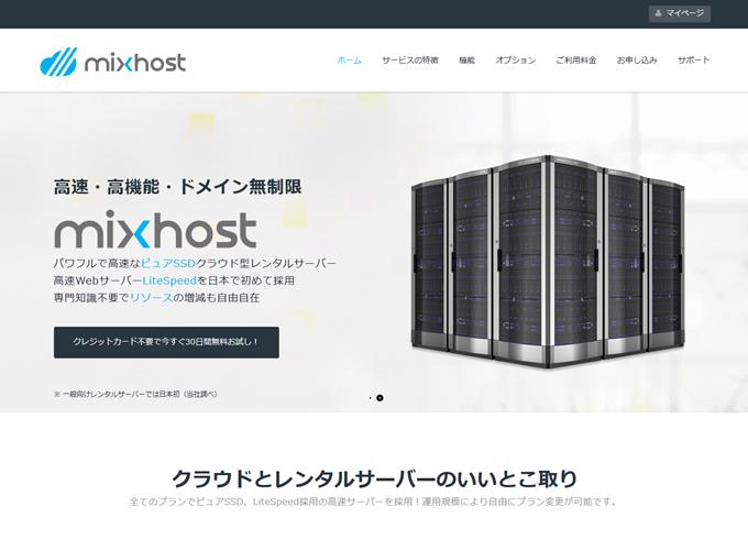 クラウド型レンタルサーバーならMixHost (ミックスホスト) - 高速・高機能・高安定性・スケーラビリティ・月額480円から