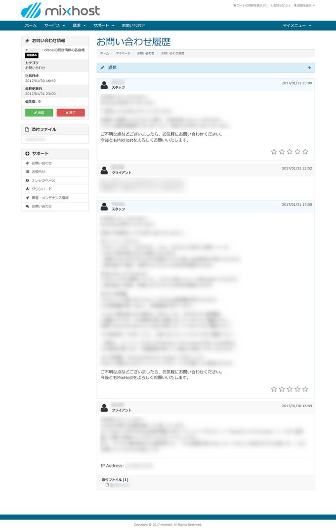 MixHostのお問い合わせ履歴1