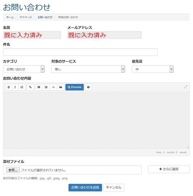 MixHostのサーバー移転するときの申し込みフォーム