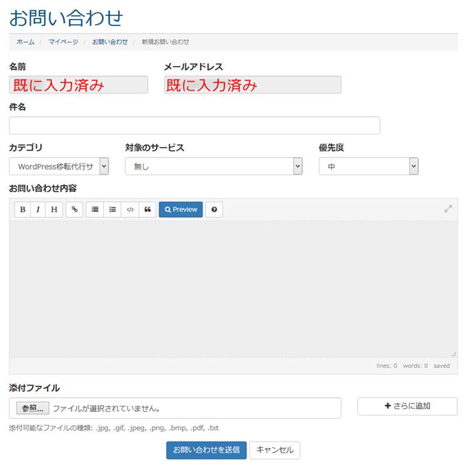 MixHostのサーバー移転するときの申し込みフォーム画面