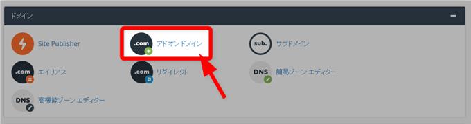 MixHostのcPanelにあるアドオンドメインを選択