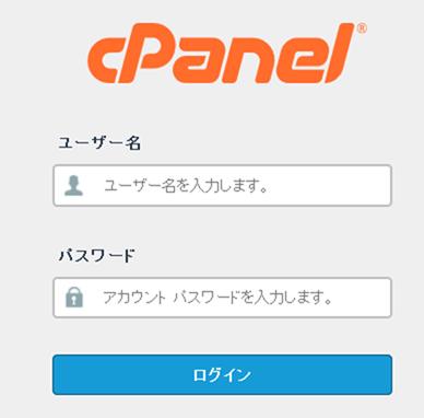MixHostでcPanelにログイン
