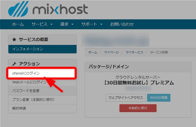 MixHostでマイページからcPanelにログイン