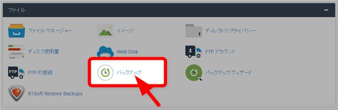 MixHostのcPanelのファイル項目からバックアップを選択