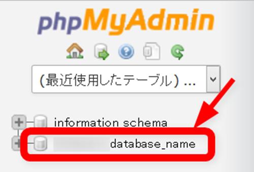 MixHost側のphpMyAdminでデータベースを選択