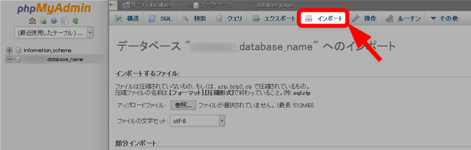 MixHostのphpMyAdminでインポートタブを選択