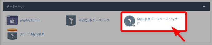 データベース項目からMySQLデータベースウィザードを選択