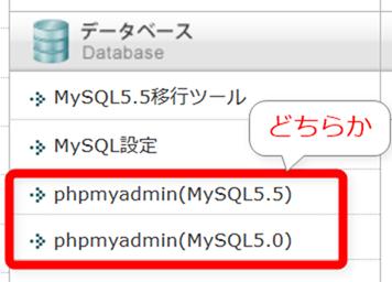 使用中のMySQLのphpMyAdminを選択