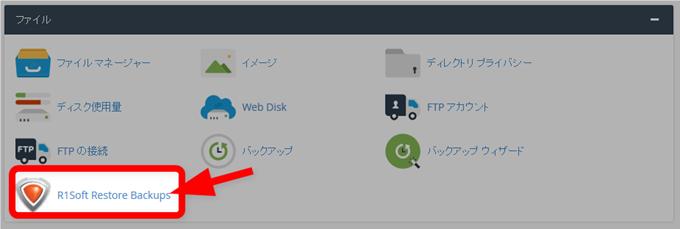 R1Soft Restore Backups