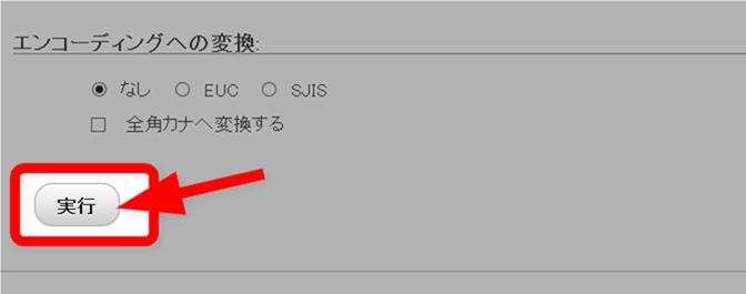 SQLファイルを選択して実行ボタンを押す