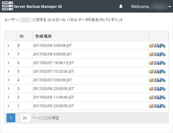 Server Backup Manager SE