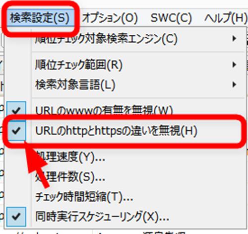 URLのhttpとhttpsの違いを無視