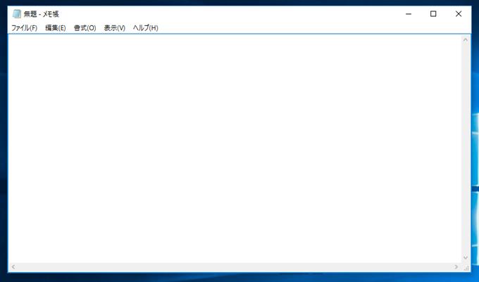 Windows10のメモ帳が管理者権限で起動