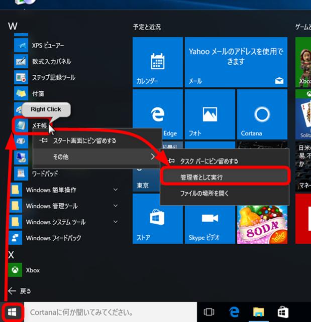 Windows10のメモ帳を管理者として実行