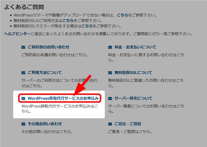 WordPress移転代行サービスのお申込み