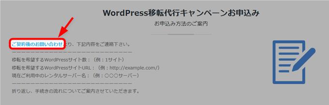 WordPress移転代行キャンペーンお申込み