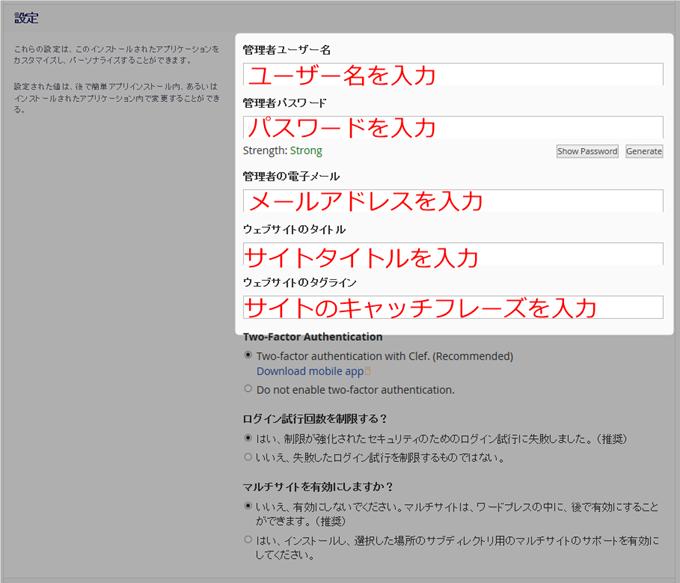 Wordpressのインストール設定(MixHost)