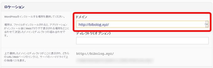 Wordpressのロケーション設定(MixHost)