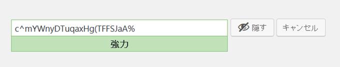 Wordpressで強力なパスワードが生成される