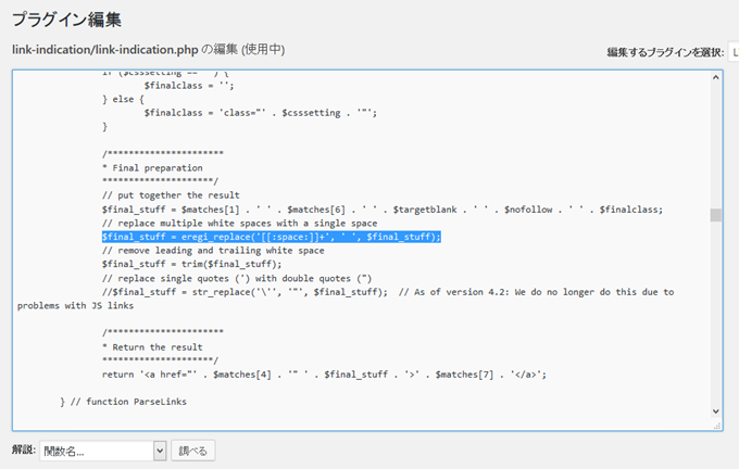 Wordpress管理画面のプラグイン編集画面