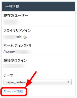 cPanelにある一般情報項目のサーバー情報をクリック