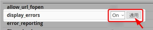 display_errorsをオンにする