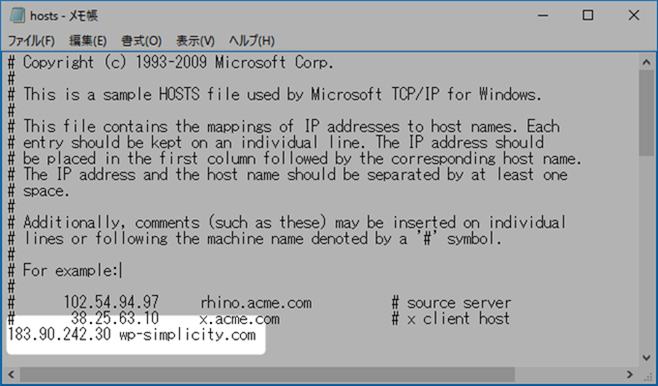 hostsファイルの記入例(Simplicityサイト)