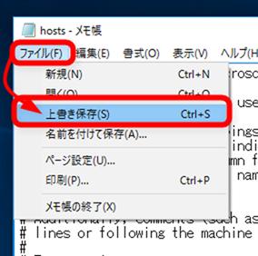 hostsファイルの上書き保存をする