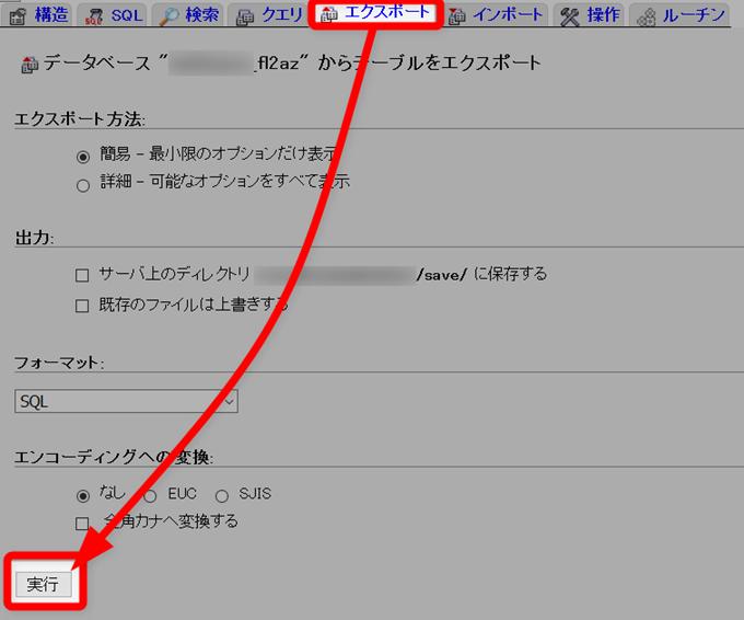 phpMyAdminからエクスポートタブを選択して実行ボタンを押す