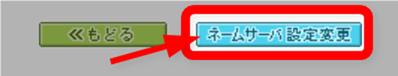 ネームサーバー設定変更ボタンを押してネームサーバ変更を確定する