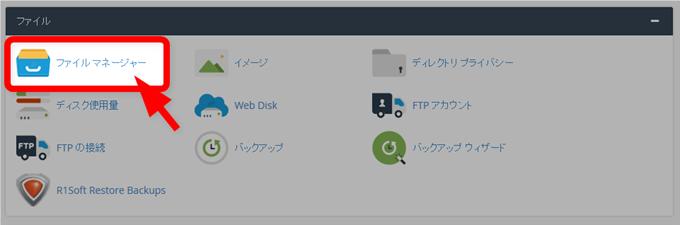 バックアップファイルを削除するためにファイルマネージャを選択