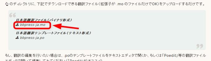 日本語翻訳ファイル(バイナリ形式)