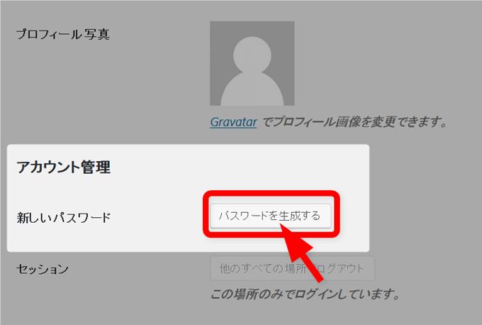 アカウント管理からパスワードを生成するボタンを押す