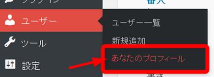管理画面のユーザーからあなたのプロフィールを選択