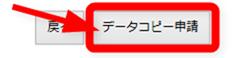 データコピー申請ボタンをクリックして決定する