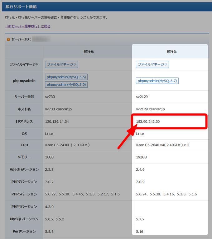 新サーバー簡単移行サポート画面