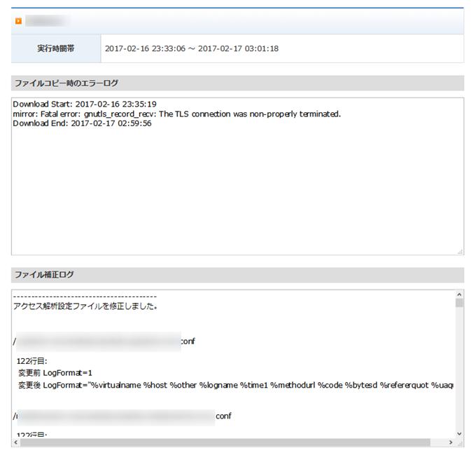 新サーバー簡単移行時のエラーメッセージ