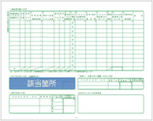 利子割引料の内訳(金融機関を除く)の該当箇所