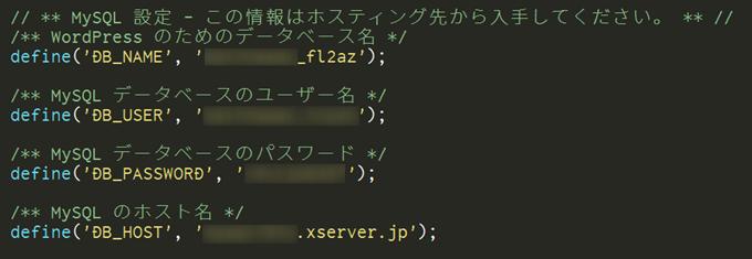 wp-config.phpのデータベース設定情報