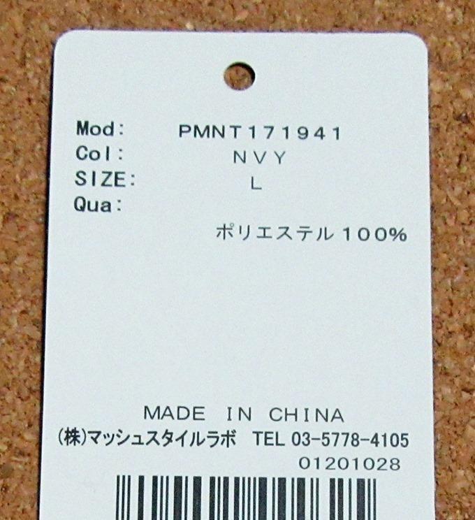 ジェラピケのボーダーカーディガンはポリエステル100%の中国製