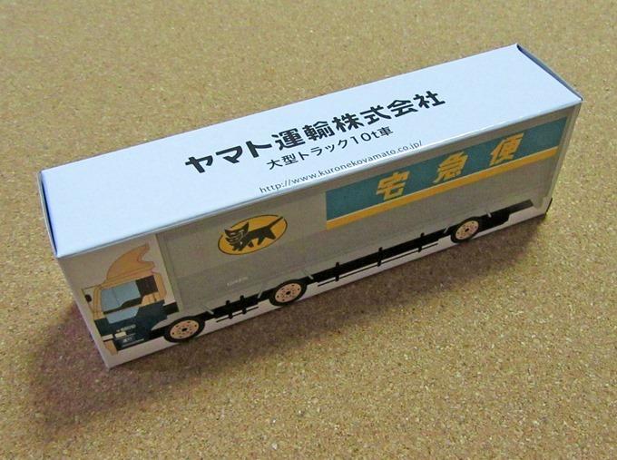 ヤマト運輸株式会社 大型トラック10t車