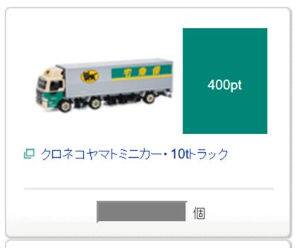 クロネコヤマトミニカー・10tトラックの注文画面