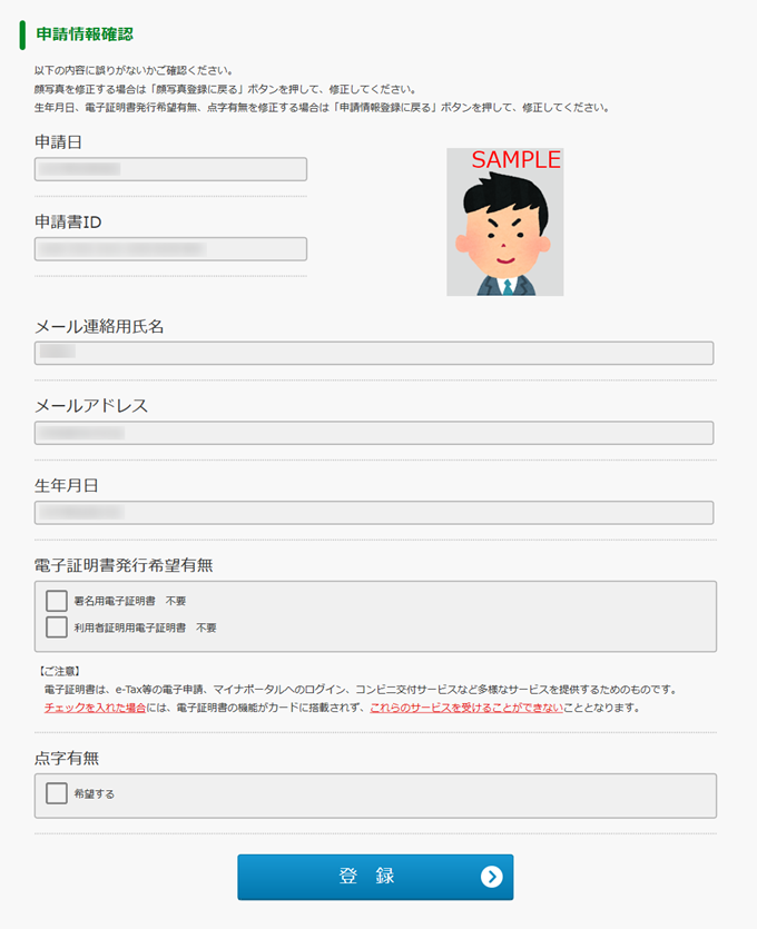 申請情報登録確認|個人番号カード交付申請2